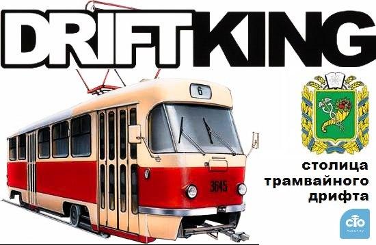Харьков, столица трамвайного дрифта