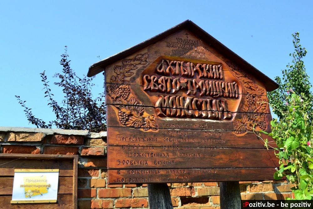 Ахтырка, монастырь, табличка