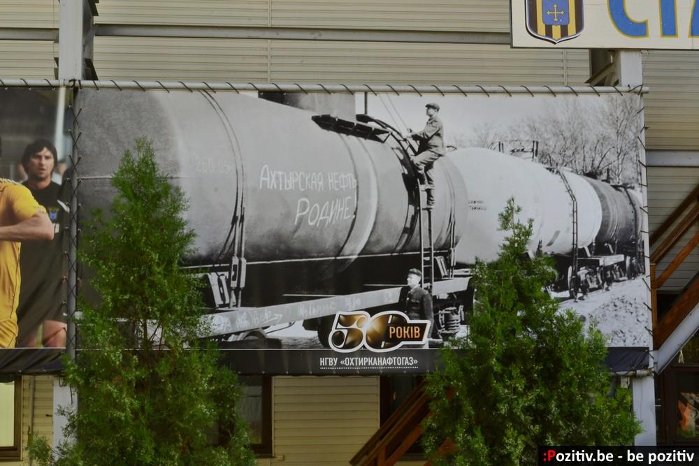 "Ахтырский стадион ""Нефтяник"""
