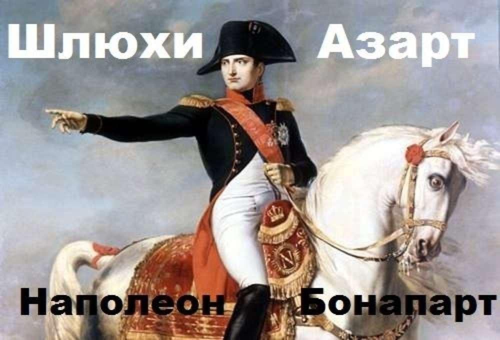 Шлюхи, азарт, Наполеон Бонапарт