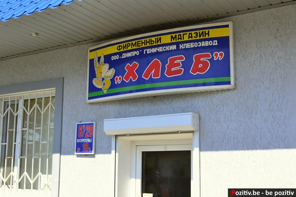 Геническ, кондитерская Днипро