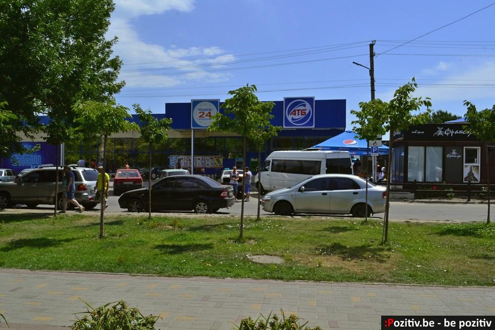 Геническ, проспект Мира, АТБ