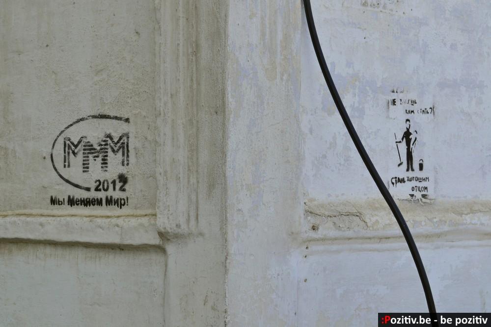 Геническ, проспект Мира, МММ