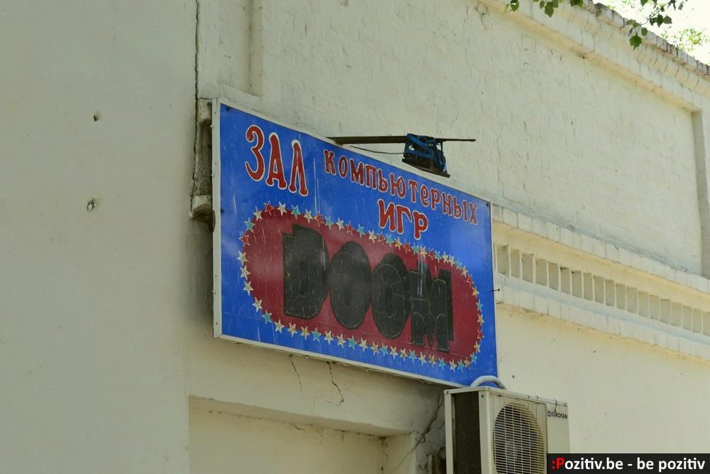 Геническ, Парк Шевченка, зал компьютерных игр