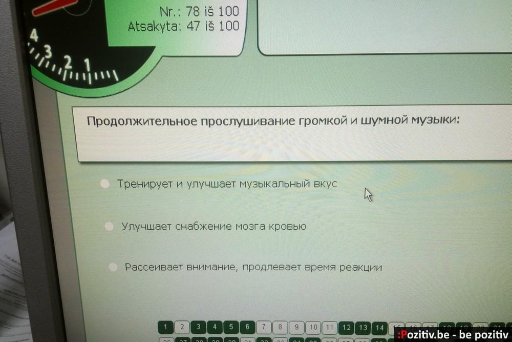 Экзаменационный вопрос в литовской автошколе