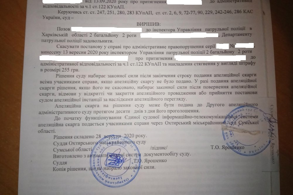 неправильная парковка оспаривание штрафа украина